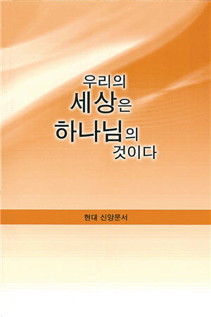 Our World Belongs to God (Korean)