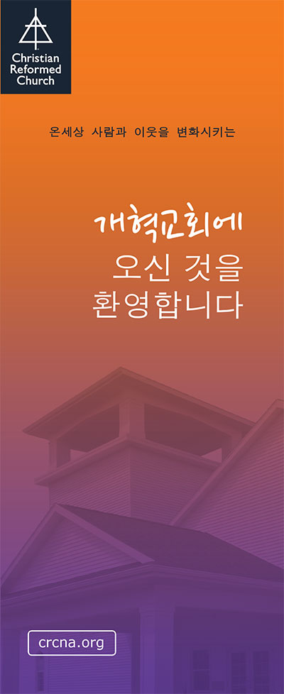 Welcome to the Christian Reformed Church (Korean)