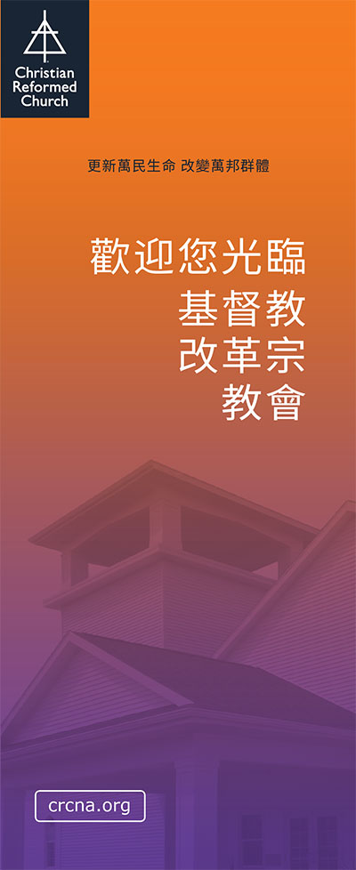 Welcome to the Christian Reformed Church (Chinese)