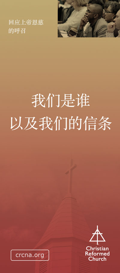 The Christian Reformed Church: Who We Are and What We Believe (Chinese)