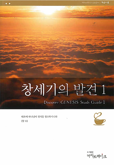 Discover Genesis Part 1 Study Guide (Korean)