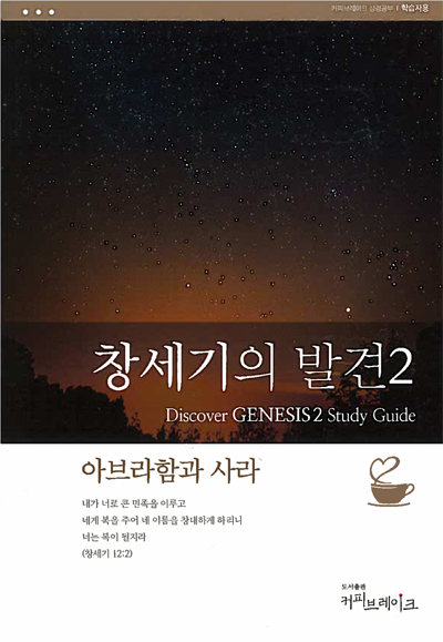 Discover Genesis Part 2 Study Guide (Korean)