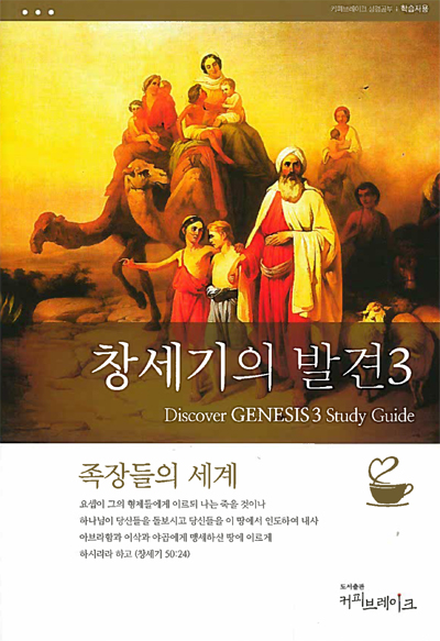 Discover Genesis Part 3 Study Guide (Korean)