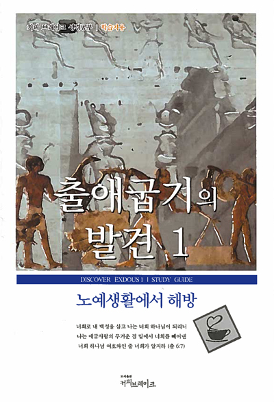 Discover Exodus Part 1 Study Guide (Korean)