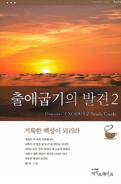Discover Exodus Part 2 Study Guide (Korean)