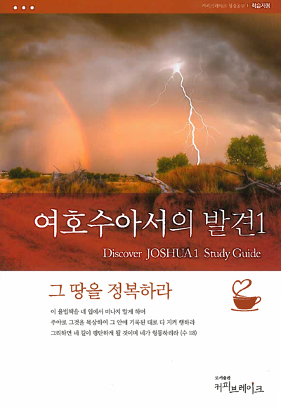 Discover Joshua Part 1 Study Guide (Korean)