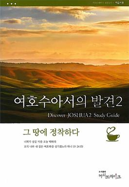 Discover Joshua Part 2 Study Guide (Korean)