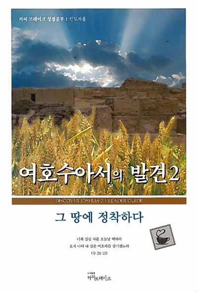 Discover Joshua Part 2 Leader Guide (Korean)