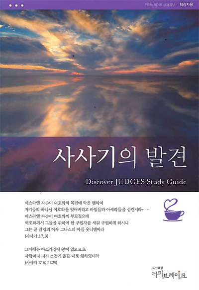 Discover Judges Study Guide (Korean)