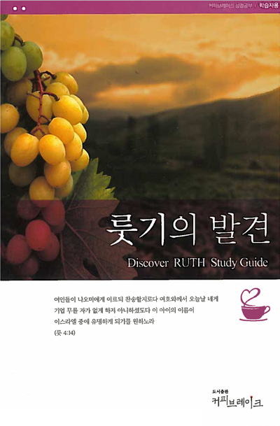 Discover Ruth Study Guide (Korean)
