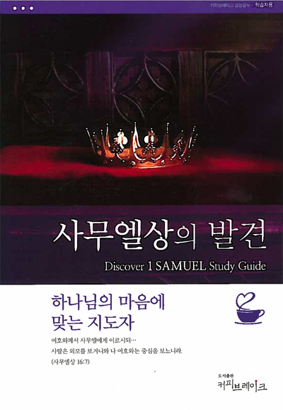 Discover 1 Samuel Study Guide (Korean)