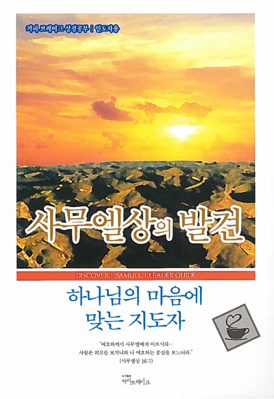 Discover 1 Samuel Leader Guide (Korean)