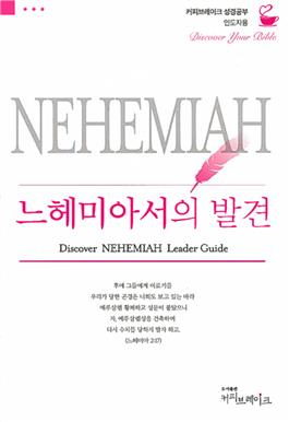 Discover Nehemiah Leader Guide (Korean)
