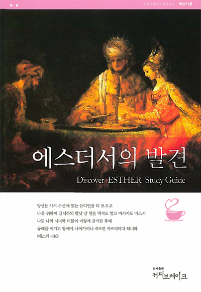 Discover Esther Study Guide (Korean)