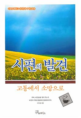 Discover Psalms Study Guide (Korean)