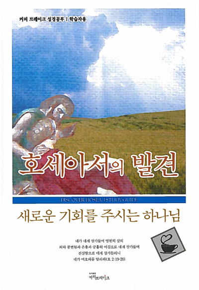 Discover Hosea Study Guide (Korean)