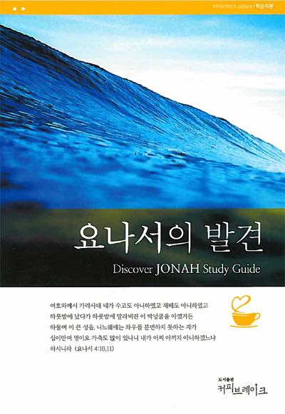 Discover Jonah Study Guide (Korean)