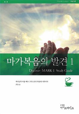 Discover Mark Part 1 Study Guide (Korean)