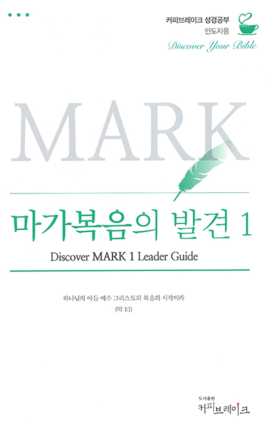 Discover Mark Part 1 Leader Guide (Korean)