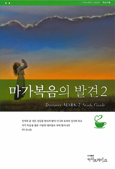 Discover Mark Part 2 Study Guide (Korean)