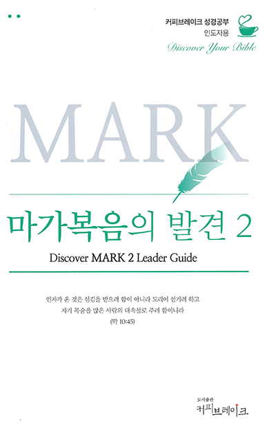 Discover Mark Part 2 Leader Guide (Korean)