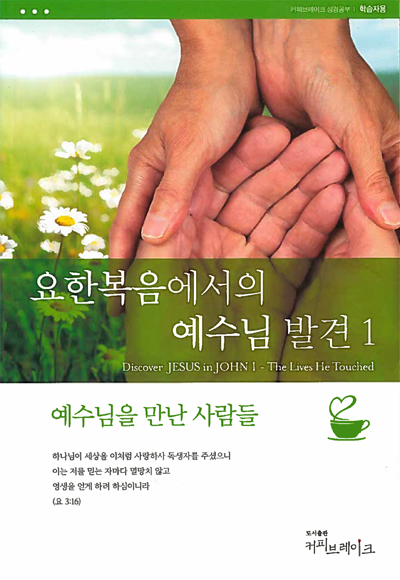 Discover Jesus in John Part 1 Study Guide (Korean)