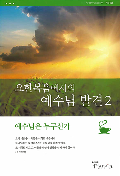 Discover Jesus in John Part 2 Study Guide (Korean)