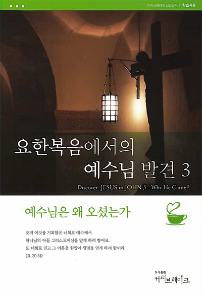 Discover Jesus in John Part 3 Study Guide (Korean)