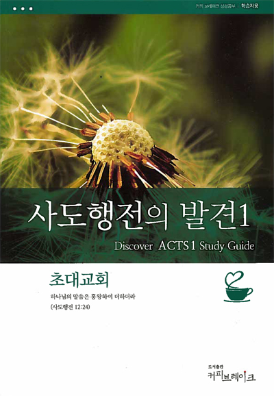 Discover Acts Part 1 Study Guide (Korean)