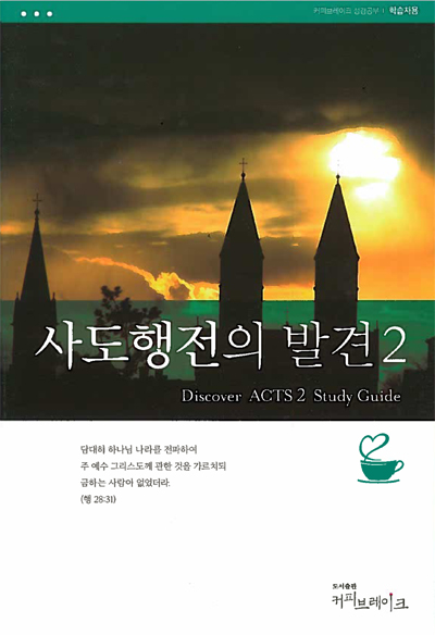 Discover Acts Part 2 Study Guide (Korean)