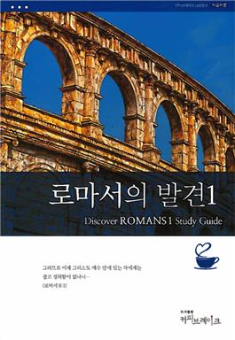 Discover Romans Part 1 Study Guide (Korean)