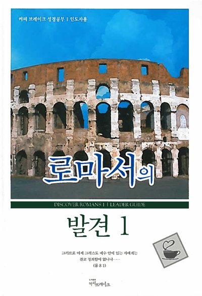 Discover Romans Part 1 Leader Guide (Korean)