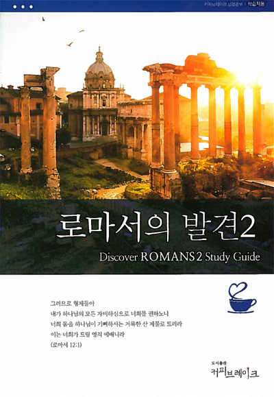 Discover Romans Part 2 Study Guide (Korean)