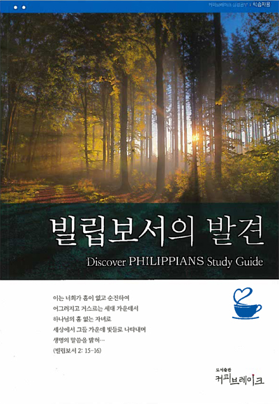 Discover Philippians Study Guide (Korean)