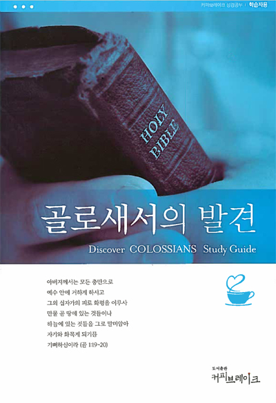 Discover Colossians Study Guide (Korean)