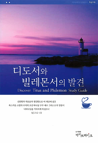 Discover Titus and Philemon Study Guide (Korean)
