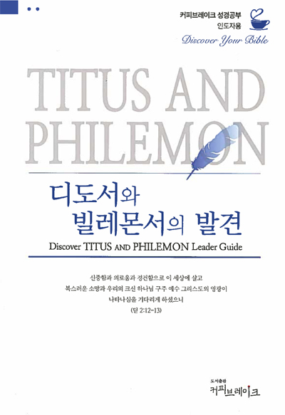 Discover Titus and Philemon Leader Guide (Korean)