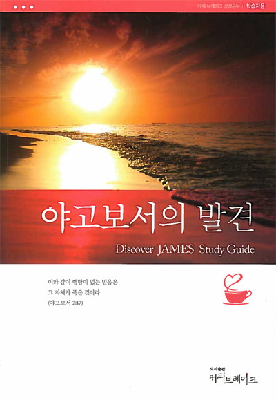 Discover James Study Guide (Korean)