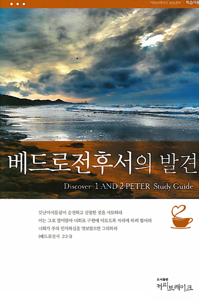 Discover 1 & 2 Peter Study Guide (Korean)