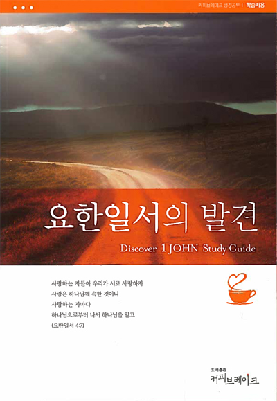 Discover 1 John Study Guide (Korean)