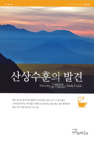 Discover Sermon on the Mount Study Guide (Korean)
