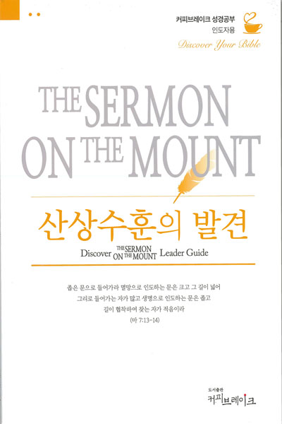 Discover Sermon on the Mount Leader Guide (Korean)
