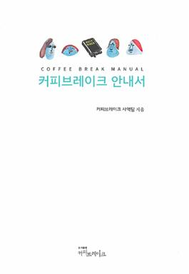 Coffee Break Manual (Korean)