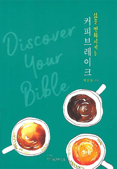 Discover Your Bible: The Coffee Break that Alters Life (Korean)