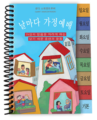 Everyday Family Faith (Korean)